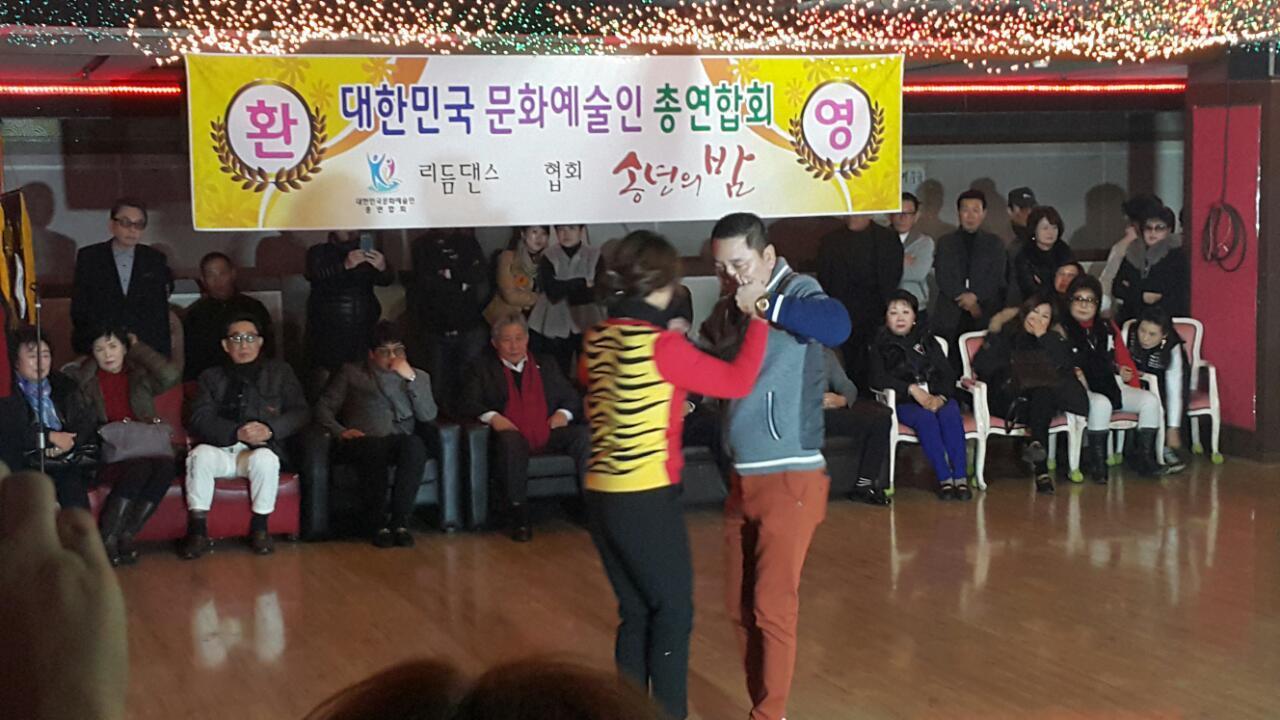 17-12-15 리듬댄스협회 송년의 밤4.jpg