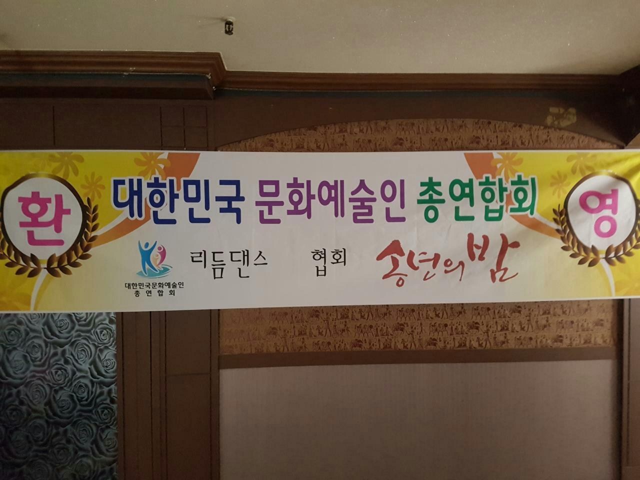 17-12-15 리듬댄스협회 송년의 밤1.jpg